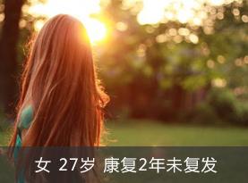 女 27岁 康复2年未复发